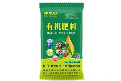 粉末型—有机肥料